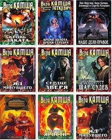 Вера Камша - Сборник сочинений(41 книга)