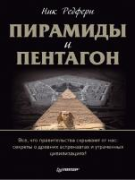 Ник Редферн - Пирамиды и Пентагон