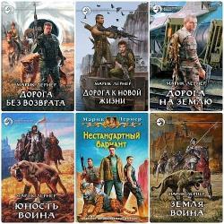Марик Лернер - Сборник сочинений (42 книги)
