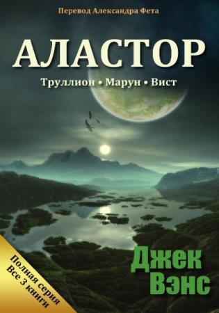 Аластор (3 книги)