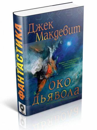 Серия Алекс Бенедикт (6 книг)
