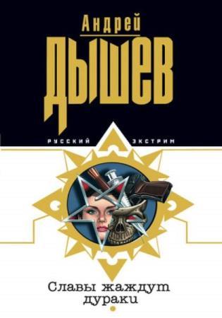 Андрей Дышев - Славы жаждут дураки (Аудиокнига)