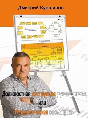 Дмитрий Кувшинов - Должностная инструкция руководителя, или «Управленческая восьмёрка»