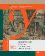 Бахыт Кенжеев, Петр Образцов - Удивительные истории о веществах самых разных
