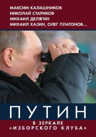 Владимир Винников - Путин. В зеркале «Изборского клуба» (Аудиокнига)