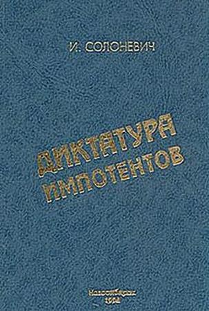 Иван Солоневич - Сборник сочинений (10 книг)