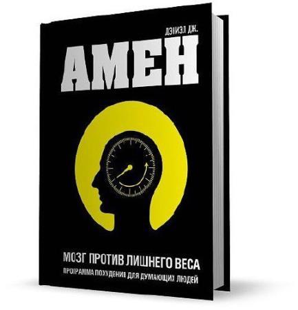 Амен Дэниел - Мозг против лишнего веса (Аудиокнига)