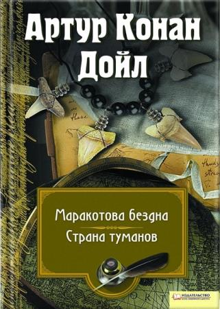 Артур Конан Дойль - Маракотова бездна. Страна туманов (сборник)