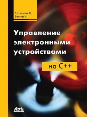 Катупития Я., Бентли К. - Управление электронными устройствами на C++ (+файлы)
