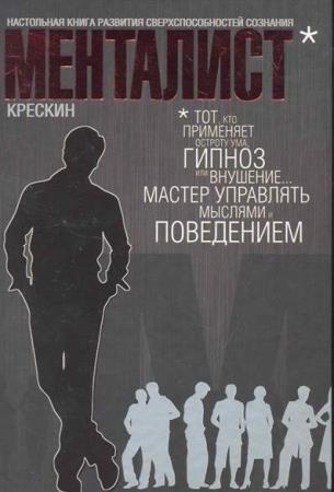 Джордж Крескин - Менталист (Аудиокнига)