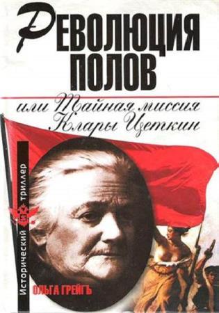 Ольга Грейгъ - Революция полов (Аудиокнига)