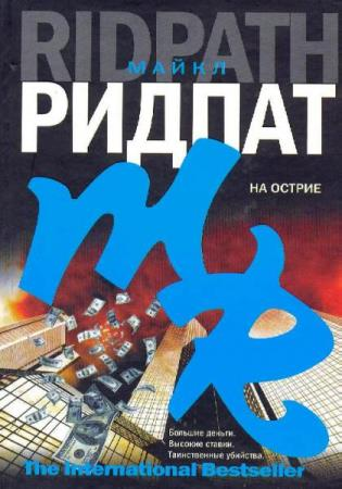 Серия Алекс Кальдер (2 книги)