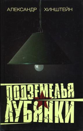 Александр  Хинштейн - Подземелья Лубянки (Аудиокнига)