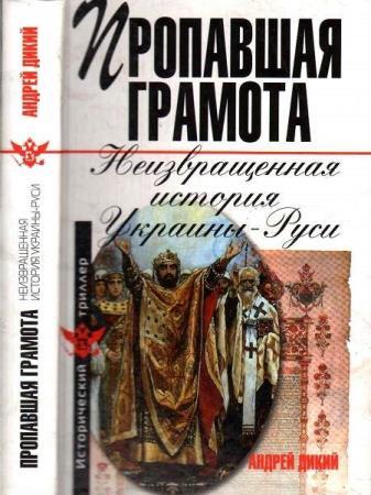 Андрей Дикий - Пропавшая грамота. Неизвращенная история Украины-Руси (Аудиокнига)