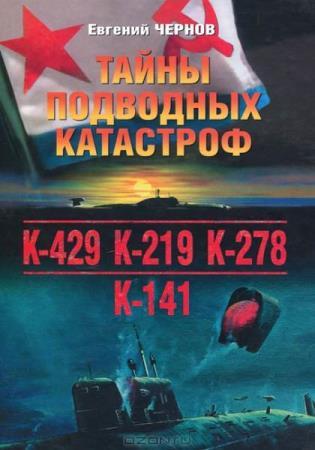 Евгений Чернов - Тайны подводных катастроф (Аудиокнига)