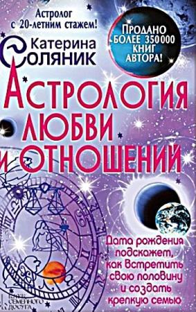Катерина Соляник - Сборник сочинений (2 книги)