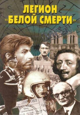 Василий Ставицкий - Легион белой смерти (Аудиокнига)