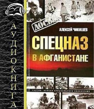 Алексей Чикишев - Спецназ в Афганистане  (Аудиокнига)