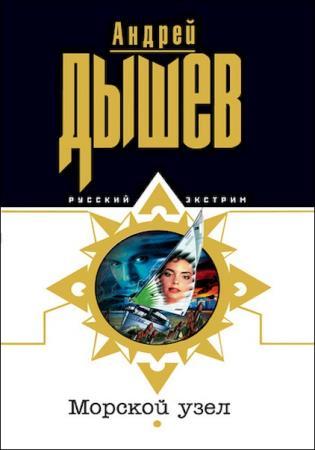 Андрей Дышев - Морской узел (Аудиокнига)