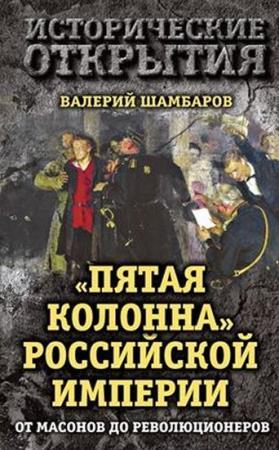 Валерий Шамбаров - «Пятая колонна» Российской империи. От масонов до революционеров (Аудиокнига)
