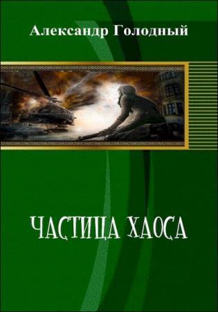 Александр Голодный - Частица хаоса (Аудиокнига)