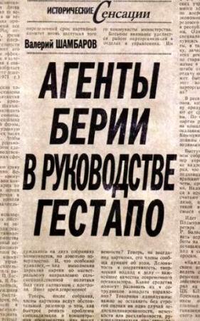 Валерий Шамбаров - Агенты Берии в руководстве гестапо (Аудиокнига)