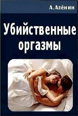 Александр Аленин - Убийственные оргазмы +18 (Аудиокнига)