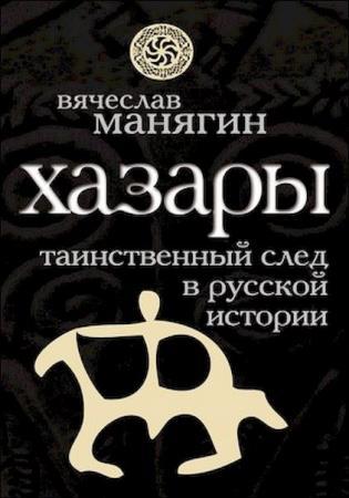 Вячеслав Манягин - Хазары, или Таинственный след в русской истории (Аудиокнига)