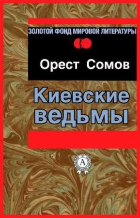 Орест Сомов - Сборник сочинений (28 книг)
