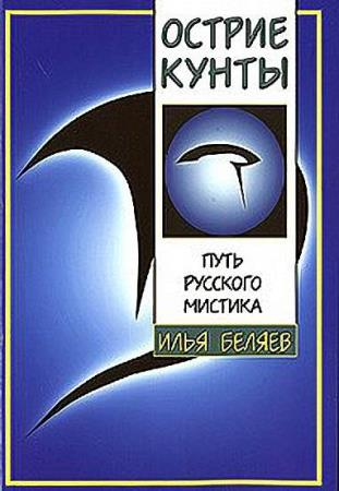 Илья Беляев - Сборник сочинений (3 книги)