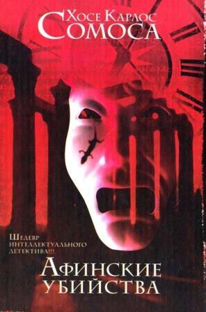Хосе Карлос Сомоса - Сборник сочинений (3 книги)