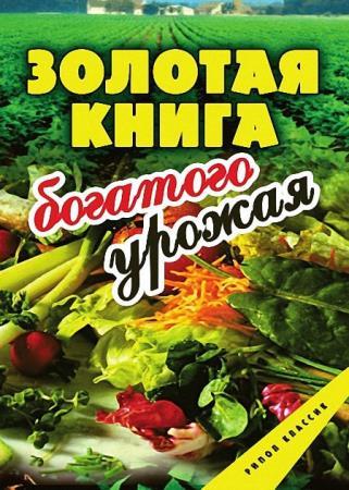 Сергей Самсонов - Золотая книга богатого урожая