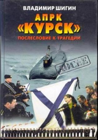 Владимир Шигин - АПРК «Курск». Послесловие к трагедии (Аудиокнига)