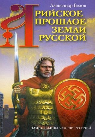 Александр Белов - Сборник сочинений (28 книг)