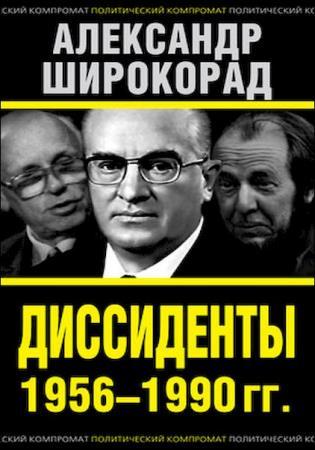 Александр Широкорад - Диссиденты 1956—1990 гг (Аудиокнига)