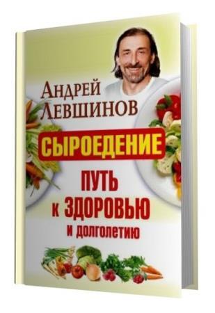Андрей Левшинов - Сыроедение – путь к здоровью и долголетию (Аудиокнига)