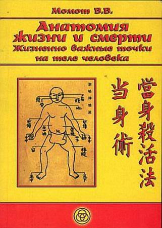 Валерий Момот - Анатомия жизни и смерти. Жизненно важные точки на теле человека