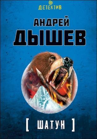 Андрей Дышев - Шатун  (Аудиокнига)