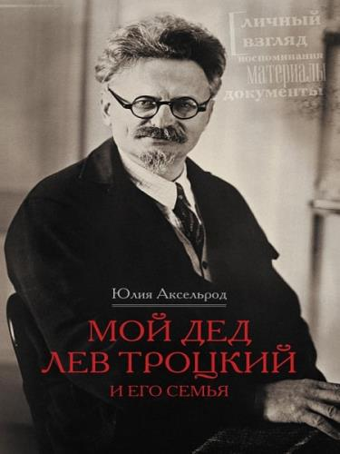 Юлия Аксельрод - Мой дед Лев Троцкий и его семья