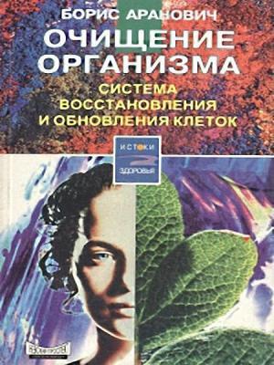 Аранович Борис - Очищение организма. Система восстановления и обновления клеток