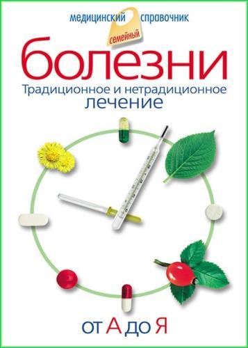 Соловьева Вера - Болезни от А до Я. Традиционное и нетрадиционное лечение