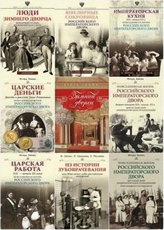 Игорь Зимин - Собрание сочинений (9 книг)