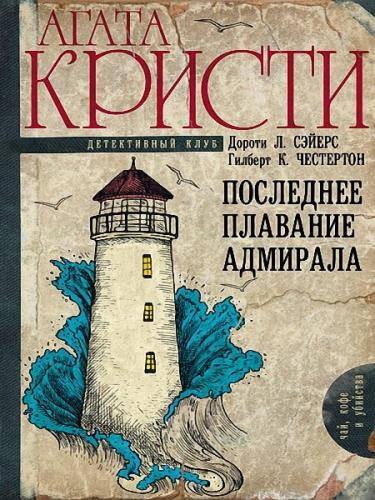 Серия - Чай, кофе и убийства (12 книг)