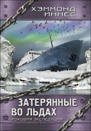Хэммонд Иннес - Собрание сочинений (29 книг)