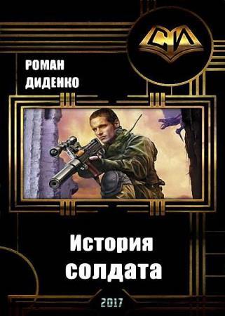 Роман Диденко - История солдата