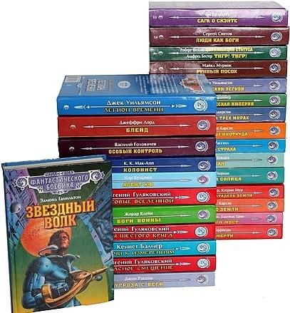 Серия - Классика фантастического боевика (32 тома)