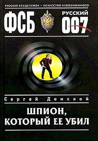 Сергей Донской - Шпион, который ее убил (Аудиокнига)