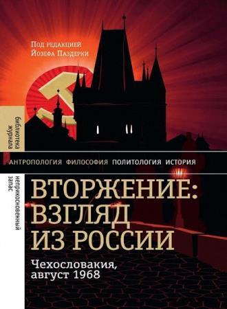 Йозеф Паздерка-Вторжение: Взгляд из России. Чехословакия, август 1968