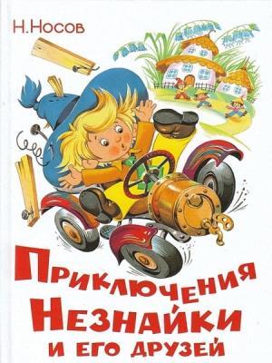 Николай Носов - Приключения Незнайки и его друзей (Наши любимые мультфильмы)