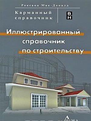 Мак-Доналд Роксана - Иллюстрированный справочник по строительству